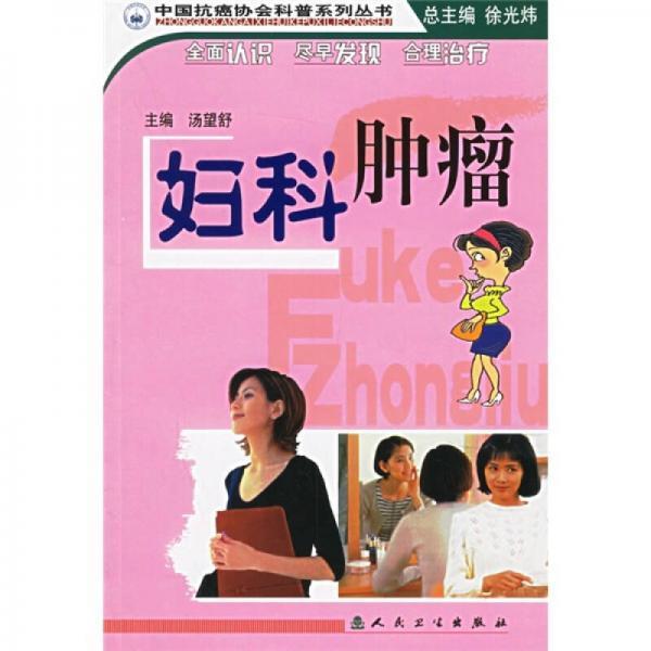中国抗癌协会科普系列丛书·妇科肿瘤