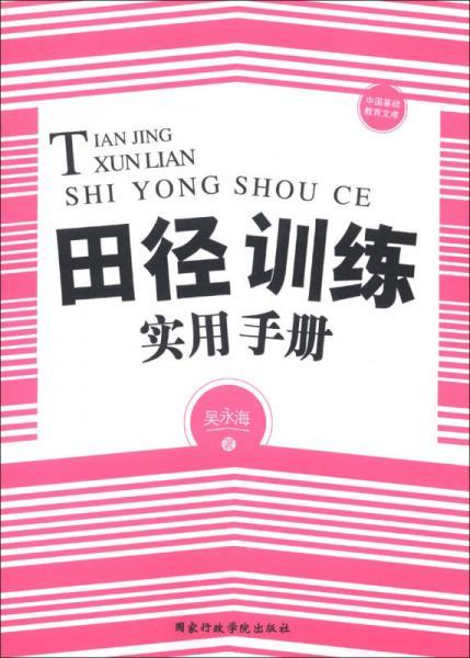 中国基础教育文库:田径训练实用手册