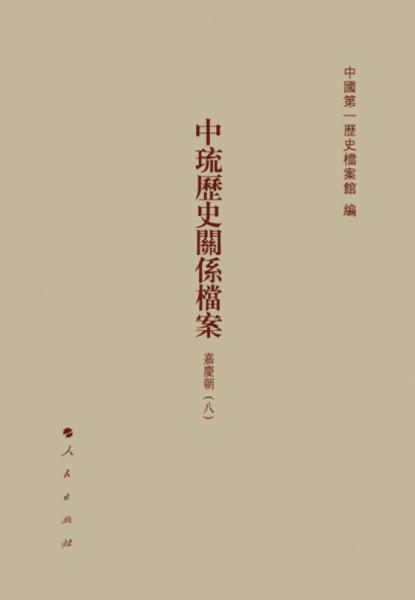 中琉历史关系档案(嘉庆朝六、嘉庆朝七、嘉庆朝八)