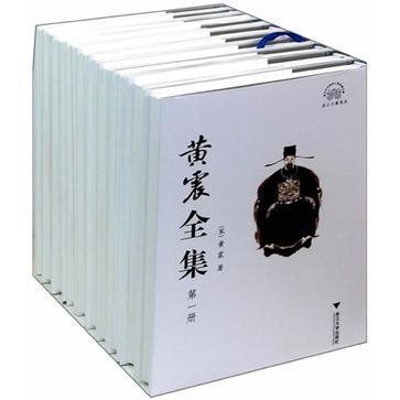 黄震全集(共10册)