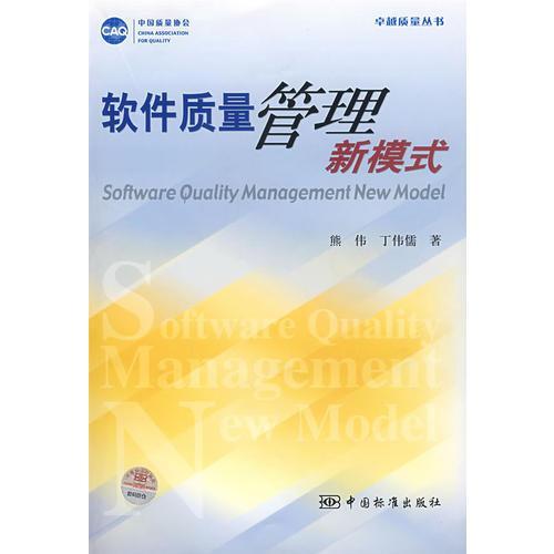 卓越质量丛书 软件质量管理新模式