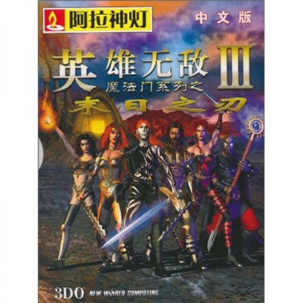 CD-R阿拉神灯:英雄无敌3魔法门系列之末日之刃(中文版)