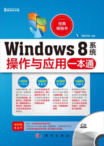 Windows8系统操作与应用一本通