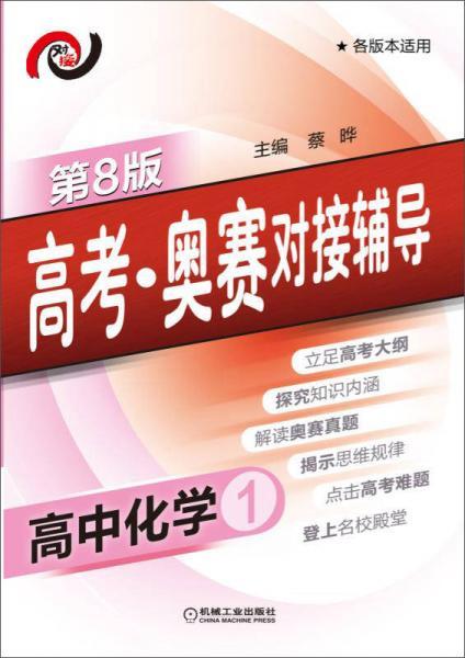 高考·奥赛对接辅导:高中化学1(第8版 各版本适用)