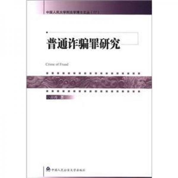中国人民大学刑法学博士文丛(17):普通诈骗罪研究