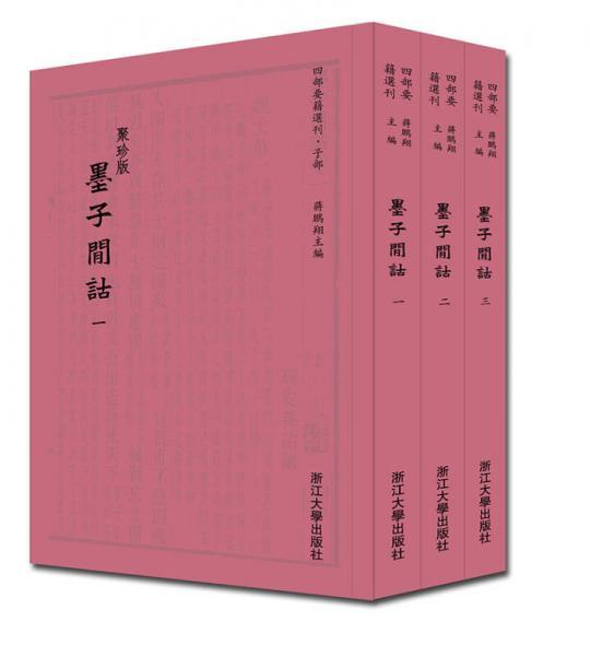 墨子间诂 四部要籍选刊