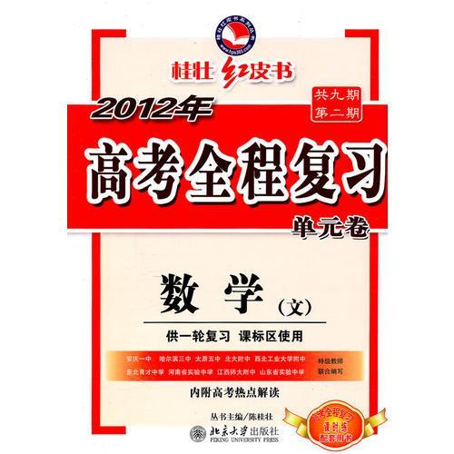 数学(文)(供一轮复习/课标区使用)(2011.2印刷)2012年高考全程复习单元卷