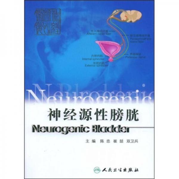 神经源性膀胱