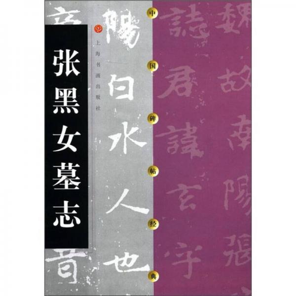中国碑帖经典:张黑女墓志