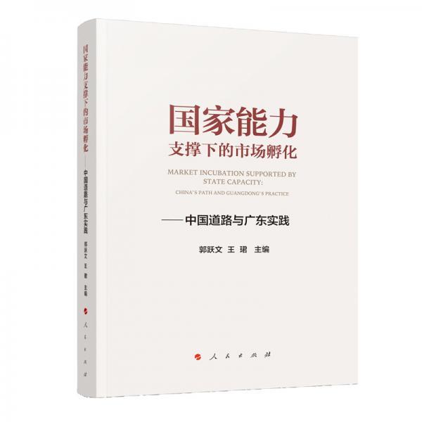 国家能力支撑下的市场孵化——中国道路与广东实践
