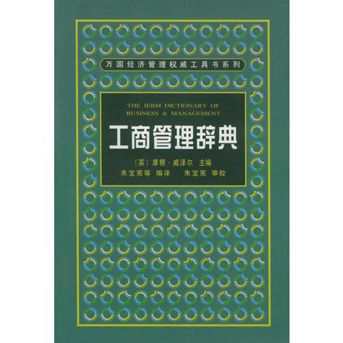 工商管理辞典——万国经济管理权威工具书系列
