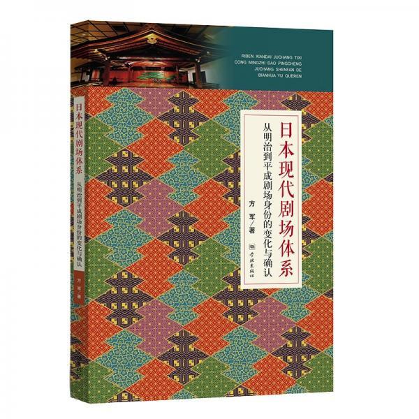日本现代剧场——从明治到平成剧场身份的变化与确认
