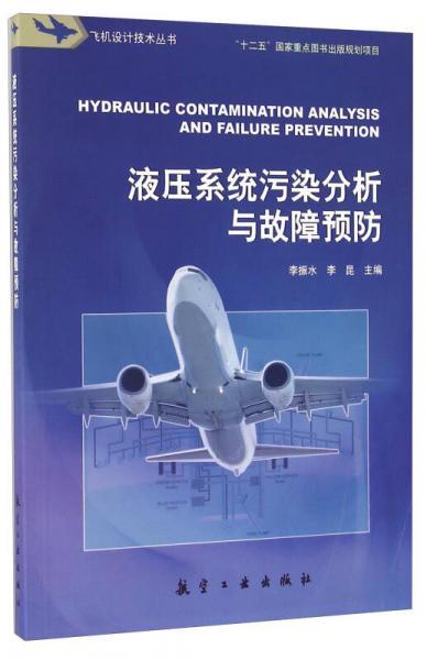 液压系统污染分析与故障预防