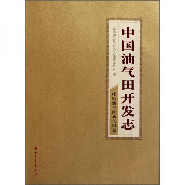 中国油气田开发志:吐哈油气区油气田卷