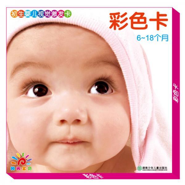 初生婴儿视觉激发卡彩色卡
