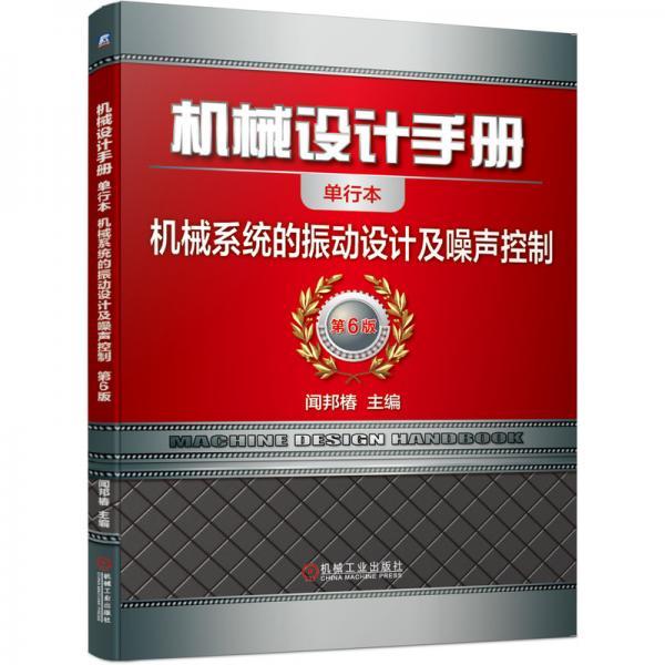 机械设计手册机械系统的振动设计及噪声控制