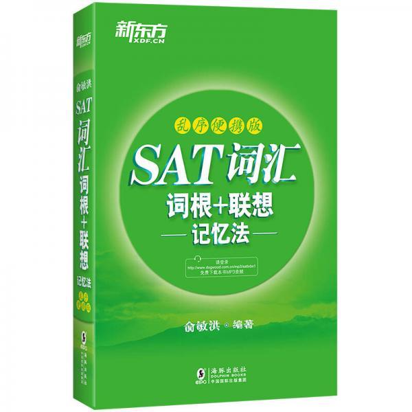 新东方 SAT词汇词根+联想记忆法:乱序便携版