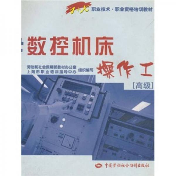 1+X职业技术·职业资格培训教材:数控机床操作工(高级)