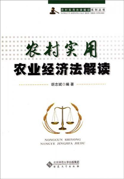 农村实用法律解读系列丛书:农村实用农业经济法解读