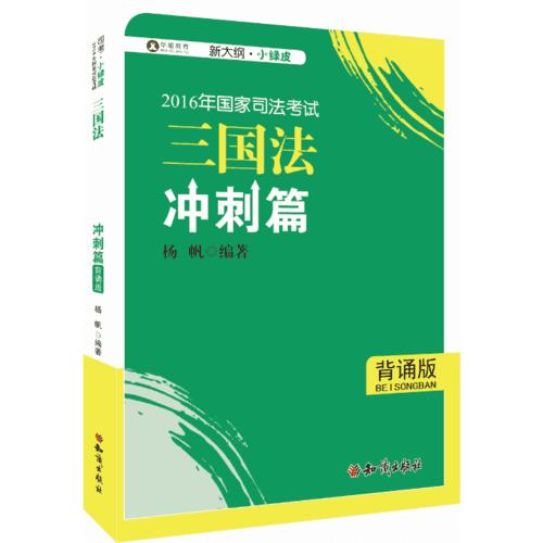 2016年华旭国家司法考试 小绿皮 三国法冲刺篇(背诵版)杨帆