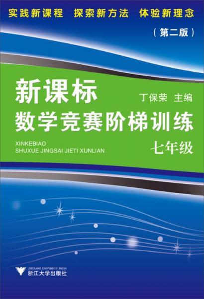 新课标数学竞赛阶梯训练(7年级)(第2版)