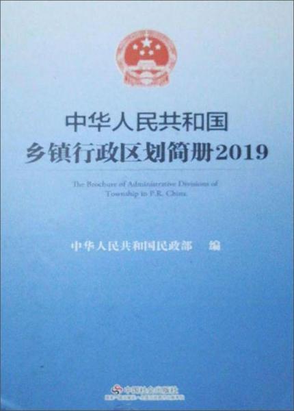 中华人民共和国乡镇行政区划简册2019