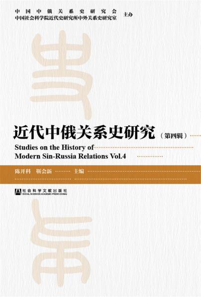 近代中俄关系史研究(第四辑)