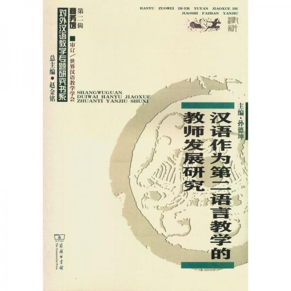 汉语作为第二语言教学的教师发展研究