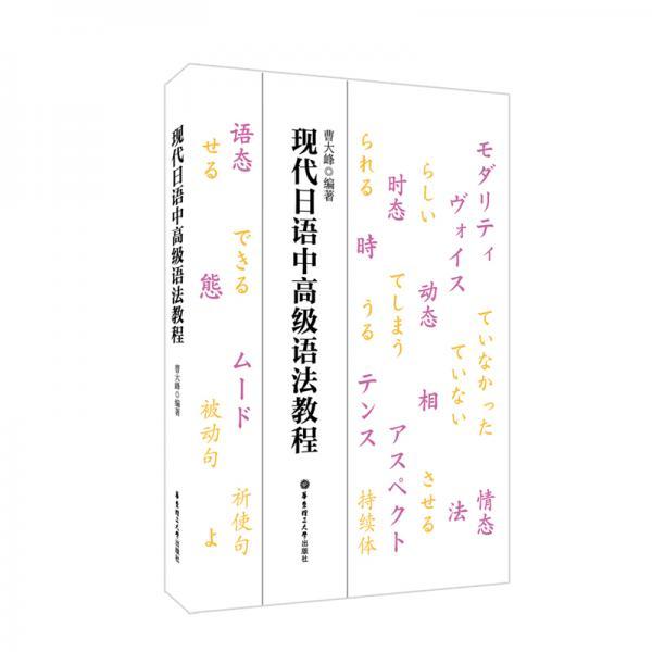 现代日语中高级语法教程