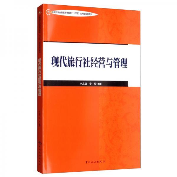 """现代旅行社经营与管理/中国旅游业普通高等教育""""十三五""""应用型规划教材"""