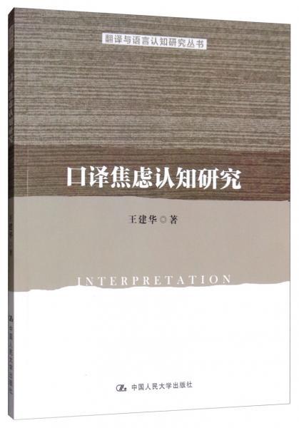 口译焦虑认知研究/翻译与语言认知研究丛书