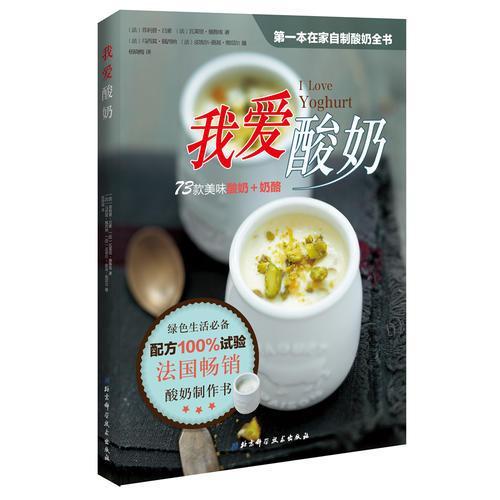 我爱酸奶( **本在家自制酸奶全书,配方100%试验,简单易做)