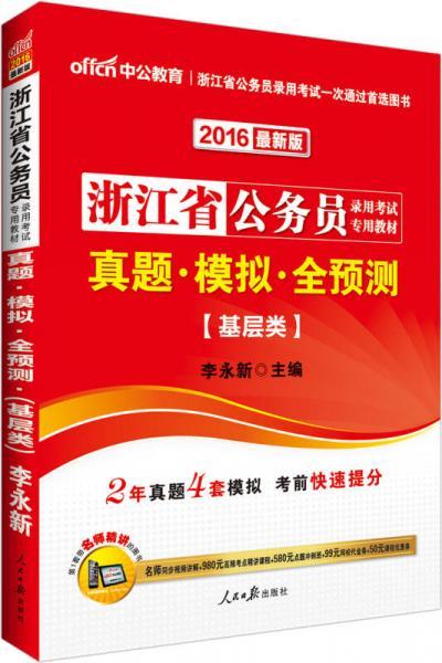中公2016浙江省公务员录用考试专用教材:真题模拟全预测·基层类(新版)