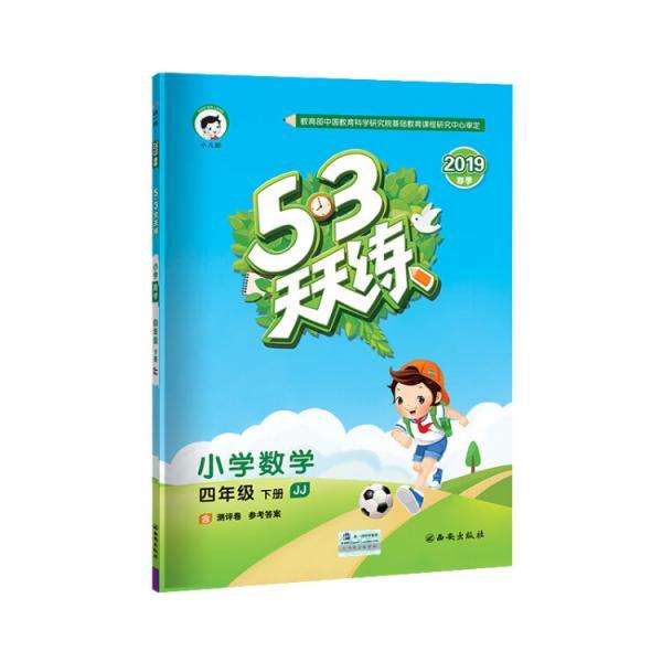 53天天练小学数学四年级下JJ(冀教版)2019年春