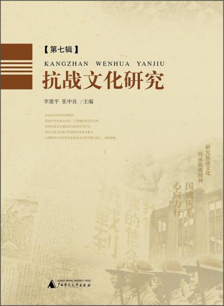 抗战文化研究(第7辑)