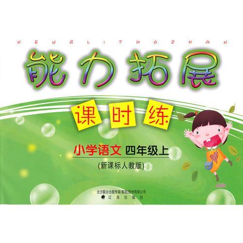 小学语文:四年级·上(新课标人教版)/(2010.6印刷)能力拓展课时练