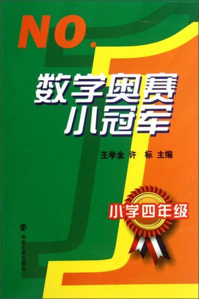 NO.1:数学奥赛小冠军(小学4年级)