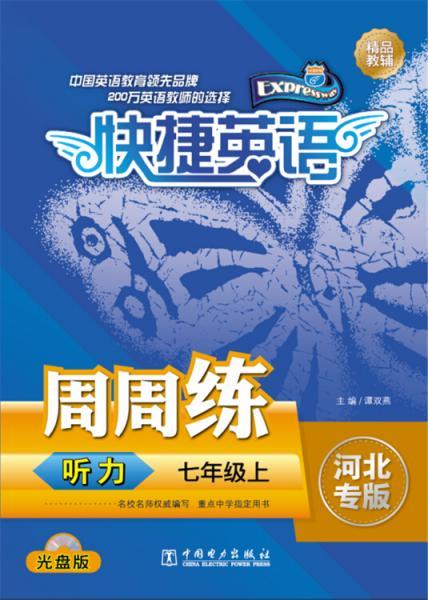 快捷英语:听力周周练(七年级上河北专版附光盘)
