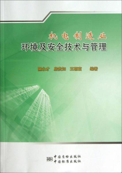 机电制造业环境及安全技术与管理