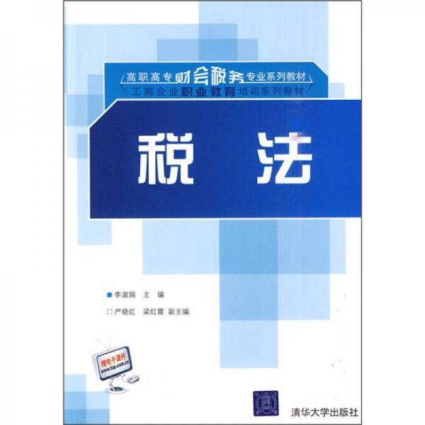 高职高专财会税务专业系列教材·工商企业职业教育培训系列教材:税法