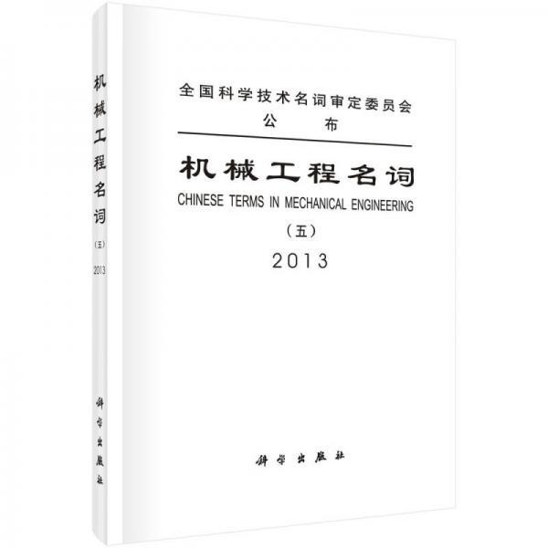 机械工程名词5(2013)