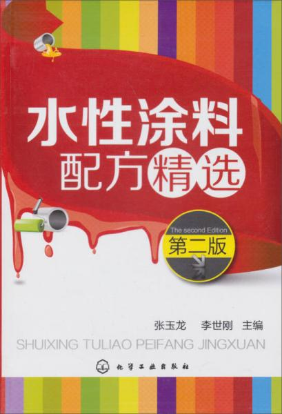 水性涂料配方精选(第2版)