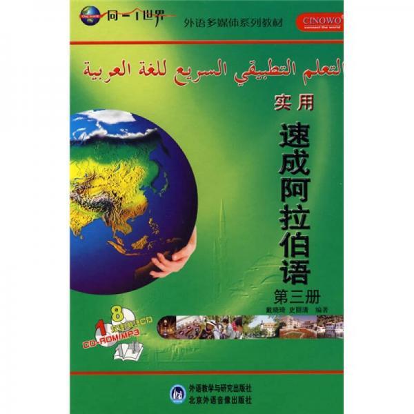 实用速成阿拉伯语(第3册)