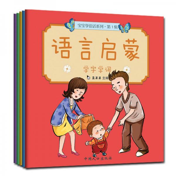 宝宝学说话系列语言启蒙(第1辑)