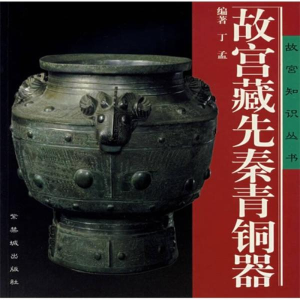 故宫藏先秦青铜器