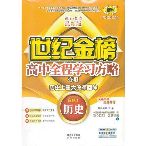 历史(选修一、Z岳麓版、历史上重大改革回眸)(2012年6月印刷)世纪金榜高中全程学习方略