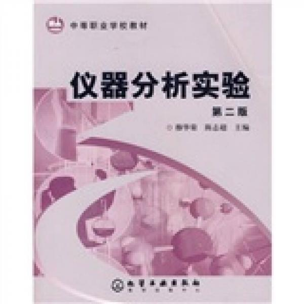中等职业学校教材:仪器分析实验(第2版)