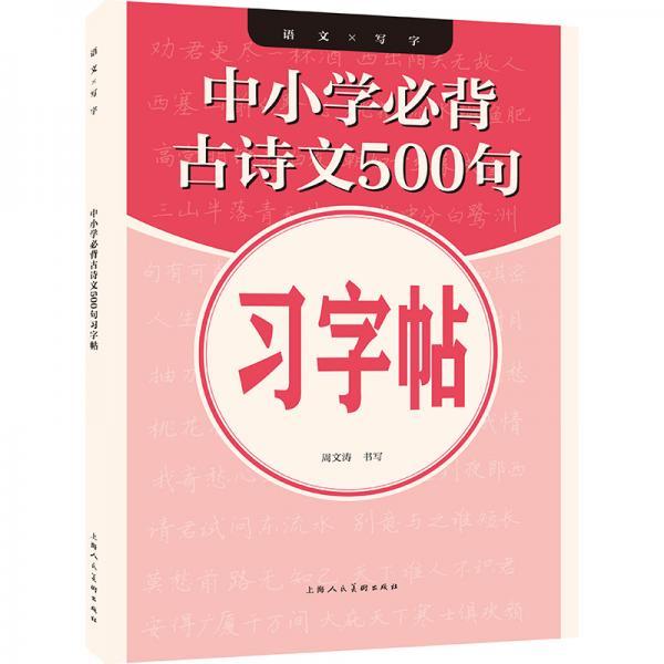 中小学必背古诗文500句习字帖