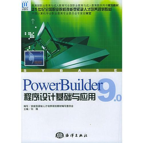PowerBuilder9.0程序设计基础与应用——21世纪全国职业院校技能型紧缺人才培养规划教材