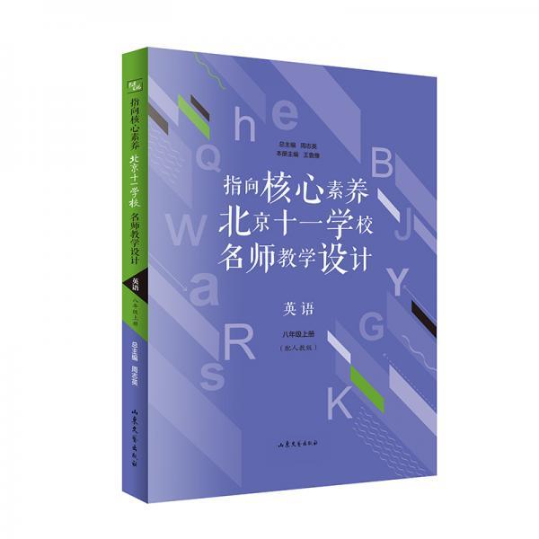 指向核心素养:北京十一学校名师教学设计--英语八年级上册